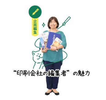 企画編集 藤村 晃子