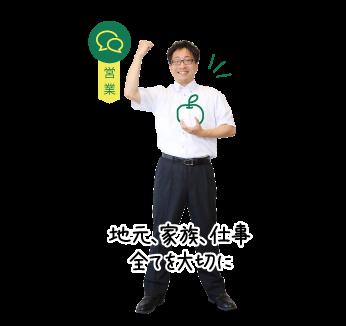 営業 山田 教貴