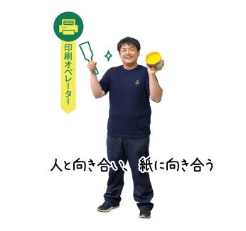 印刷オペレーター 熊谷 成人