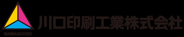 川口印刷工業株式会社